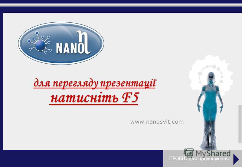 www.nanosvit.com презентація можливостей для перегляду презентації натисніть F5 ПРОБІЛ для продовження
