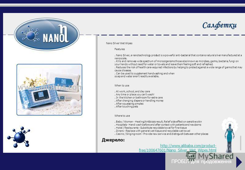 Салфетки Nano Silver Wet Wipes Features. Nano Silver, a nanotechnology product is a powerful anti-bacterial that contains natural silver manufactured at a nanoscale.. Kills and removes wide spectrum of microorganisms those also known as microbes, ger