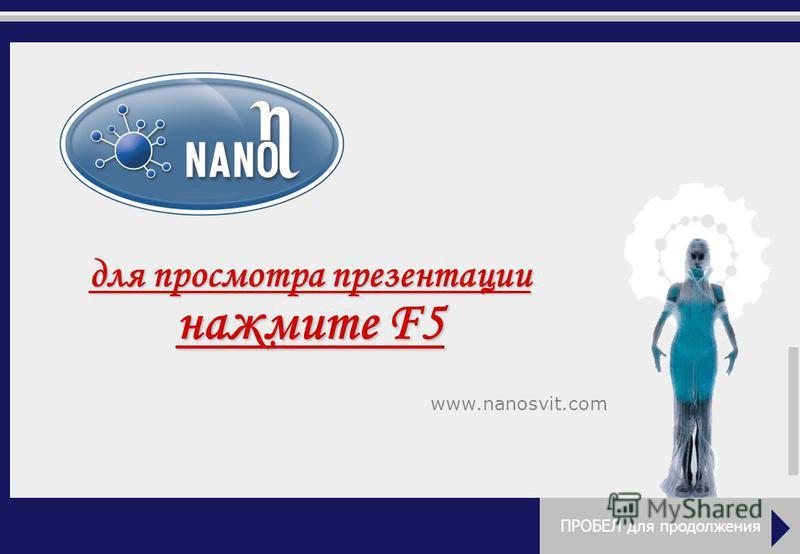 www.nanosvit.com презентація можливостей для просмотра презентации нажмите F5 ПРОБЕЛ для продолжения