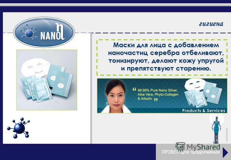 гигиена Маски для лица с добавлением наночастиц серебра отбеливают, тонизируют, делают кожу упругой и препятствуют старению.