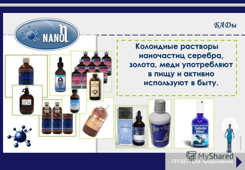 БАДы Колоидные растворы наночастиц серебра, золота, меди употребляют в пищу и активно используют в быту.
