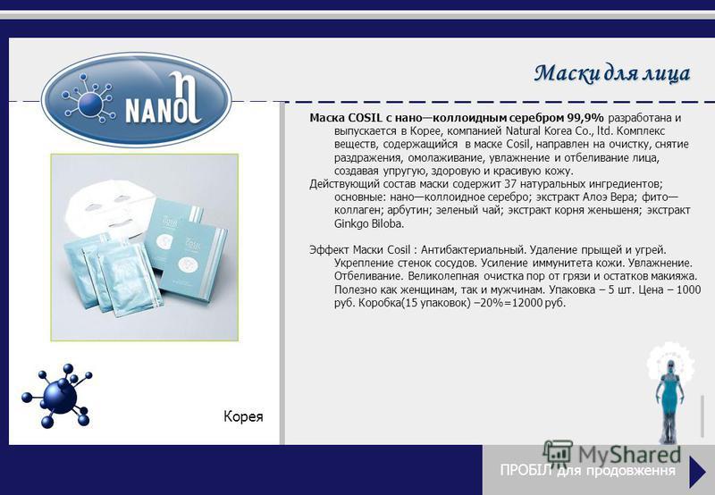 Маски для лица ПРОБІЛ для продовження Маска COSIL с нано коллоидным серебром 99,9% разработана и выпускается в Корее, компанией Natural Korea Co., ltd. Комплекс веществ, содержащийся в маске Cosil, направлен на очистку, снятие раздражения, омолаживан