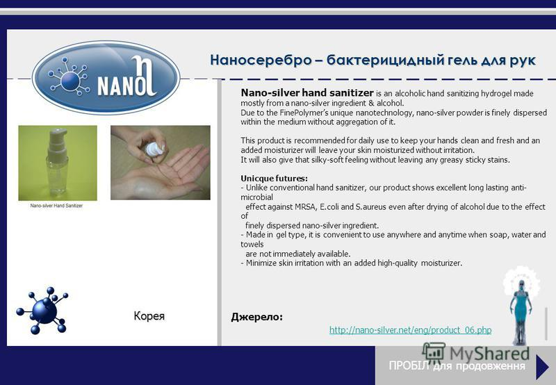 Наносеребро – бактерицидный гель для рук Nano-silver hand sanitizer is an alcoholic hand sanitizing hydrogel made mostly from a nano-silver ingredient & alcohol. Due to the FinePolymers unique nanotechnology, nano-silver powder is finely dispersed wi