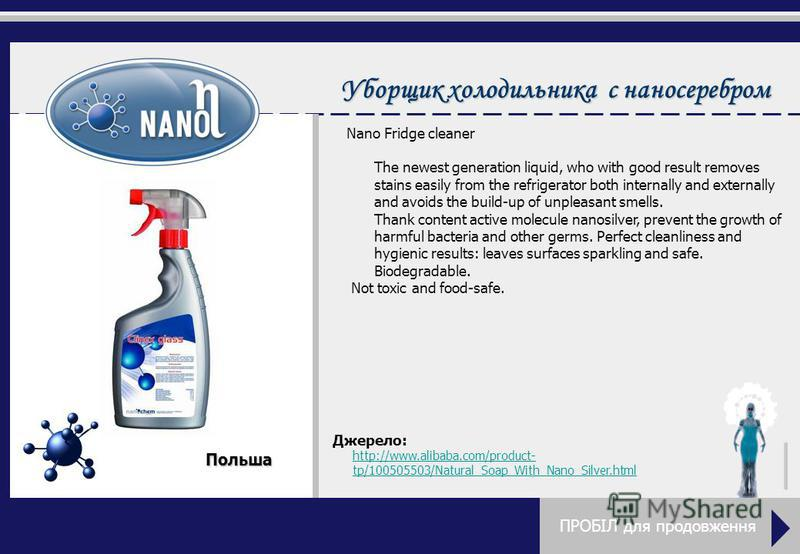 Уборщик холодильника с наносеребром Nano Fridge cleaner The newest generation liquid, who with good result removes stains easily from the refrigerator both internally and externally and avoids the build-up of unpleasant smells. Thank content active m
