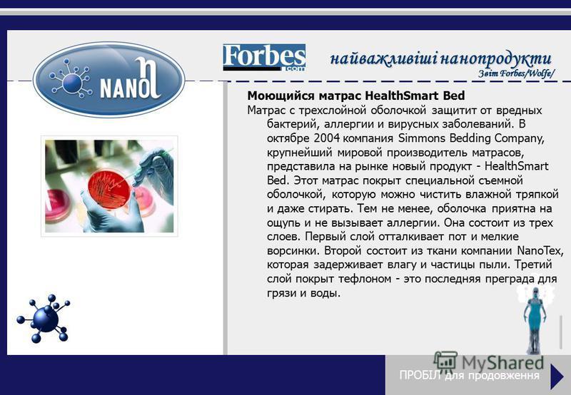 найважливіші нанопродукты Моющийся матрас HealthSmart Bed Матрас с трехслойной оболочкой защитит от вредных бактерий, аллергии и вирусных зоболеваний. В октябре 2004 компания Simmons Bedding Company, крупнейший мировой производитель матрасов, предста