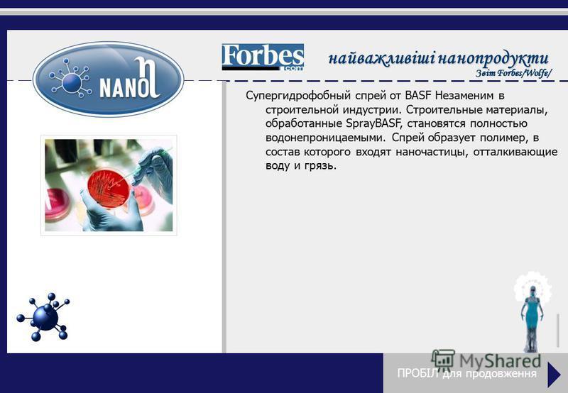 найважливіші нанопродукты Супергидрофобный спрей от BASF Незаменим в строительной индустрии. Строительные материалы, оброботанные SprayBASF, становятся полностью водонепроницаемыми. Спрей образует полимер, в состав которого входят наночастицы, отталк