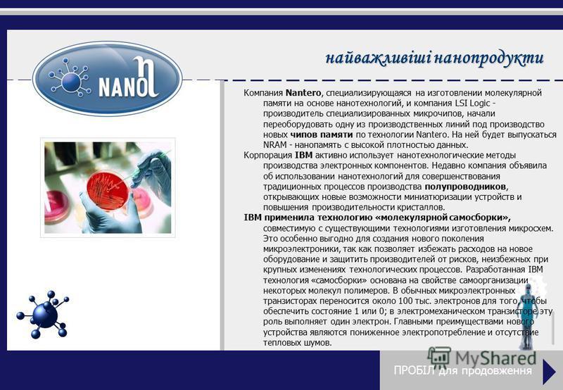 найважливіші нанопродукты Компания Nantero, специализирующаяся на изготовлении молекулярной памяти на основе нанотехнологий, и компания LSI Logic - производитель специализированных микрочипов, начали переоборудовать одну из производственных линий под