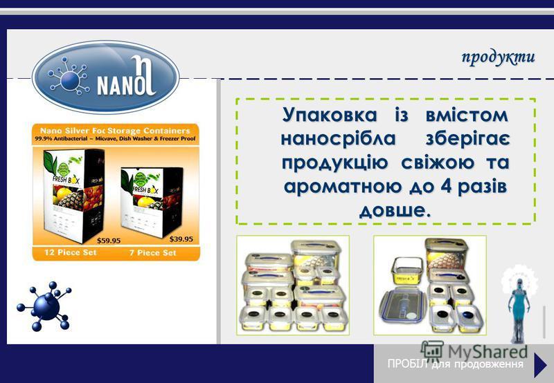 продукты Упаковка із вмістом наносрібла зберігає продукцію свіжою та ароматною до 4 разів довше. $59.95 $39.95 ПРОБІЛ для продовження