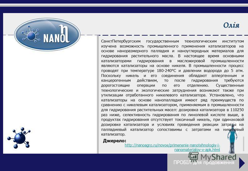 Олія Санкт Петербургским государственным технологическим институтом изучена возможность промышленного применения катализаторов на основе наноразмерного палладия и наноуглеродных материалов для гидрирования растительного масла. В настоящее время основ