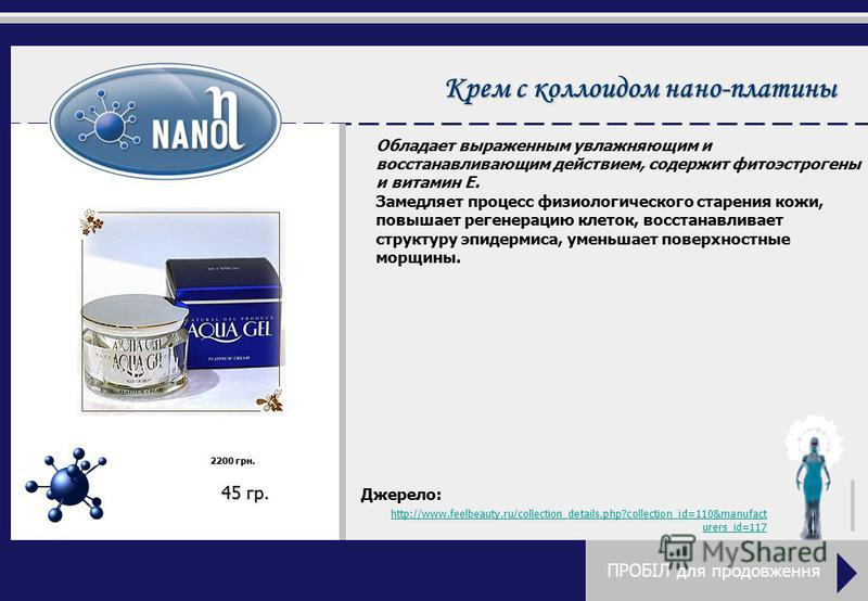 Крем с коллоидом нано-платины Обладает выраженным увлажняющим и восстанавливающим действием, содержит фитоэстрогены и витамин Е. Замедляет процесс физиологического старения кожи, повышает регенерацию клеток, восстанавливает структуру эпидермиса, умен