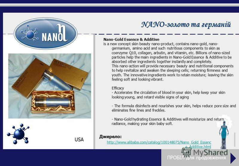 NANO-золото та германій Nano-Gold Essence & Additive is a new concept skin beauty nano-product, contains nano-gold, nano- germanium, amino acid and such nutritious components to skin as coenzyme Q10, collagen, arbutin, and vitamin, etc. Billions of n