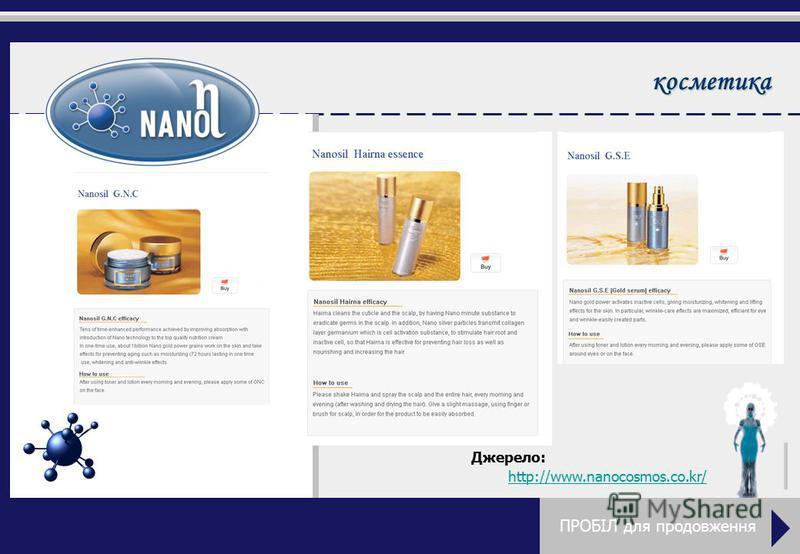 косметика ПРОБІЛ для продовження http://www.nanocosmos.co.kr/ Джерело: