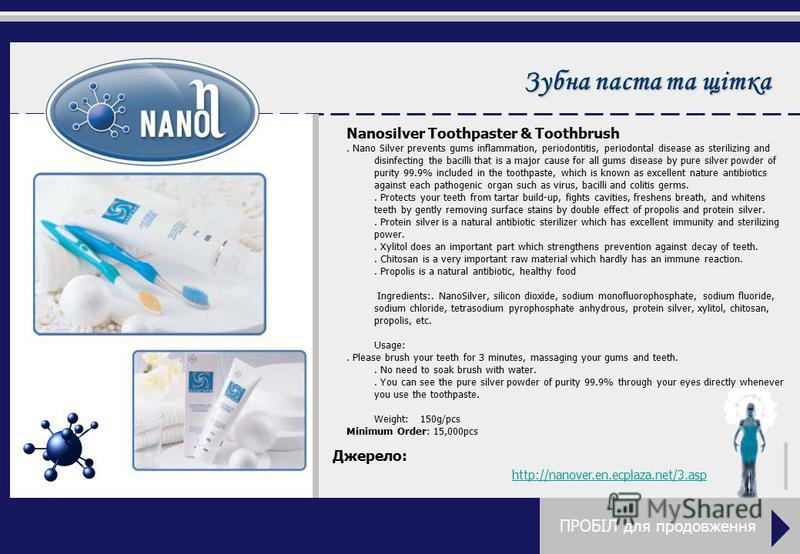 Зубна паста та щітка Nanosilver Toothpaster & Toothbrush. Nano Silver prevents gums inflammation, periodontitis, periodontal disease as sterilizing and disinfecting the bacilli that is a major cause for all gums disease by pure silver powder of purit