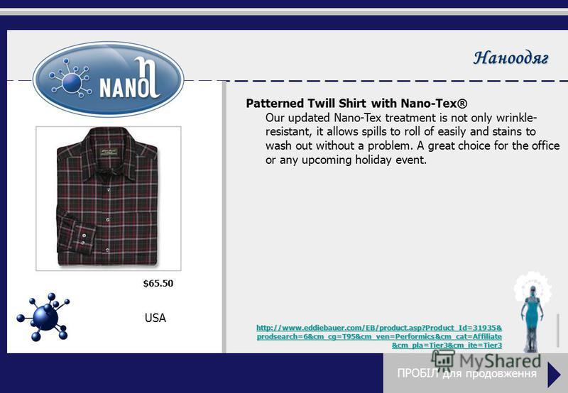 Наноодяг Patterned Twill Shirt with Nano-Tex® Our updated Nano-Tex treatment is not only wrinkle- resistant, it allows spills to roll of easily and stains to wash out without a problem. A great choice for the office or any upcoming holiday event. ПРО