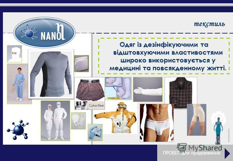 текстиль Одяг із дезінфікуючими та відштовхуючими властивостями широко використовується у медицині та повсякденному житті.