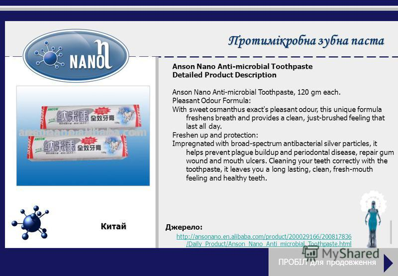 Протимікробна зубна паста Anson Nano Anti-microbial Toothpaste Detailed Product Description Anson Nano Anti-microbial Toothpaste, 120 gm each. Pleasant Odour Formula: With sweet osmanthus exact's pleasant odour, this unique formula freshens breath an