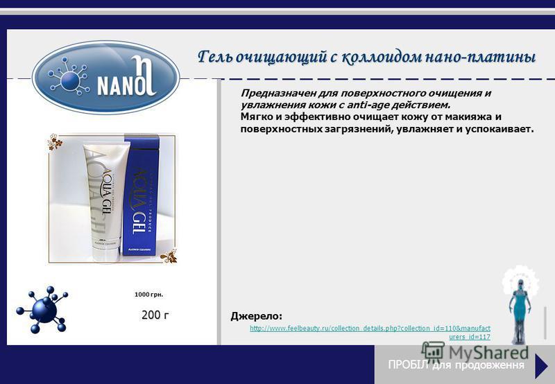 Гель очищающий с коллоидом нано-платины Предназначен для поверхностного очищения и увлажнения кожи с anti-age действием. Мягко и эффективно очищает кожу от макияжа и поверхностных загрязнений, увлажняет и успокаивает. ПРОБІЛ для продовження http://ww
