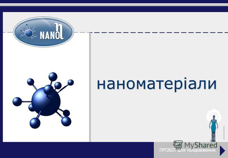 наноматеріали
