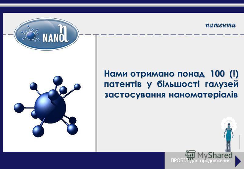 патенти Нами отримано понад 100 (!) патентів у більшості галузей застосування наноматеріалів