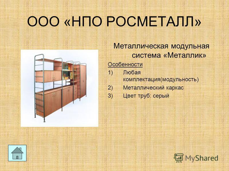 ООО «НПО РОСМЕТАЛЛ» Металлическая модульная система «Металлик» Особенности 1)Любая комплектация(модульность) 2)Металлический каркас 3)Цвет труб: серый