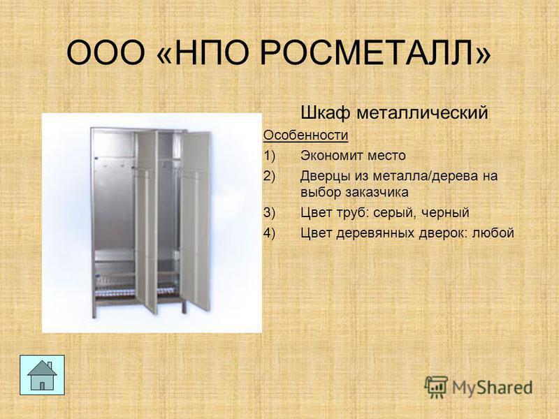 ООО «НПО РОСМЕТАЛЛ» Шкаф металлический Особенности 1)Экономит место 2)Дверцы из металла/дерева на выбор заказчика 3)Цвет труб: серый, черный 4)Цвет деревянных дверок: любой