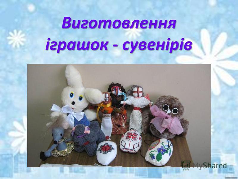 Виготовлення іграшок - сувенірів