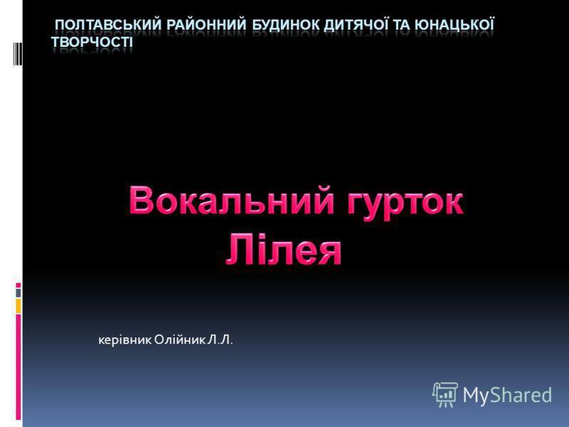 керівник Олійник Л.Л.