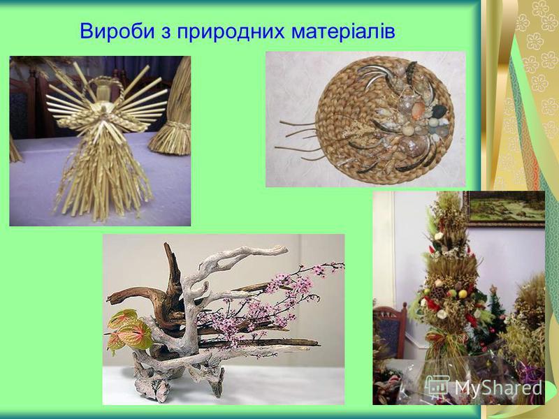 Вироби з природних матеріалів