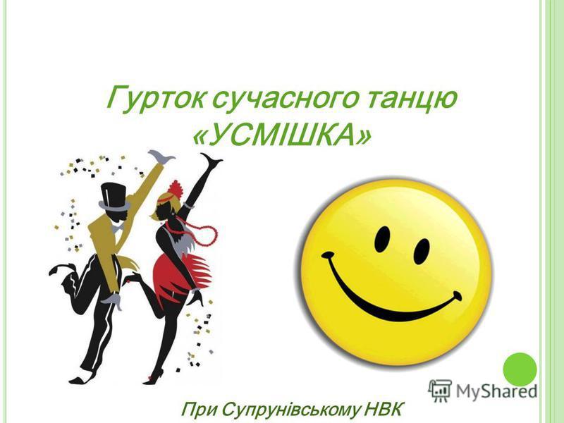 Гурток сучасного танцю «УСМІШКА» При Супрунівському НВК