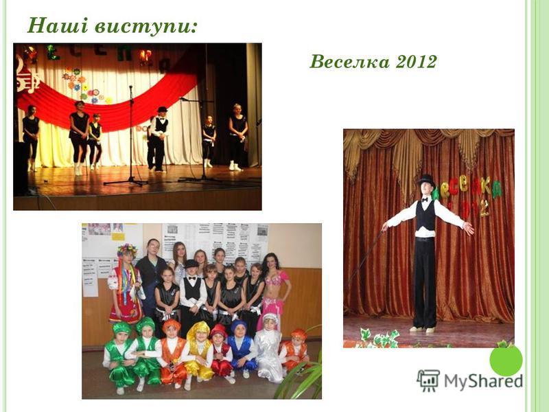 Наші виступи: Веселка 2012