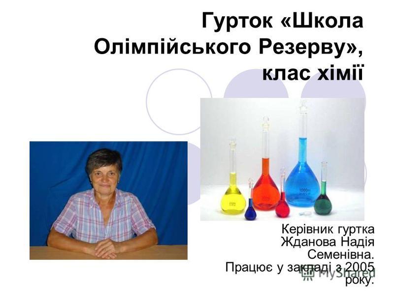 Гурток «Школа Олімпійського Резерву», клас хімії Керівник гуртка Жданова Надія Семенівна. Працює у закладі з 2005 року.