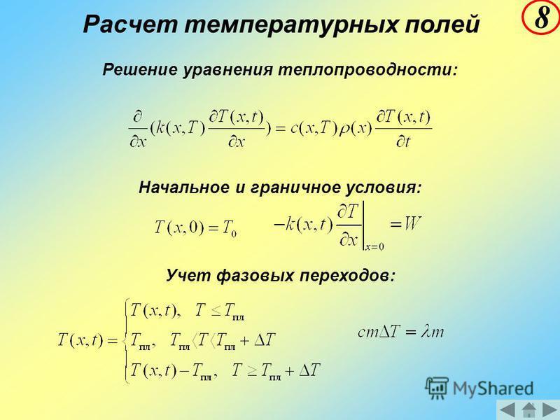 Расчет температурных полей Решение уравнения теплопроводности: Начальное и граничное условия: Учет фазовых переходов: 8
