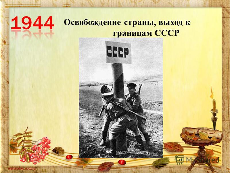 Освобождение страны, выход к границам СССР