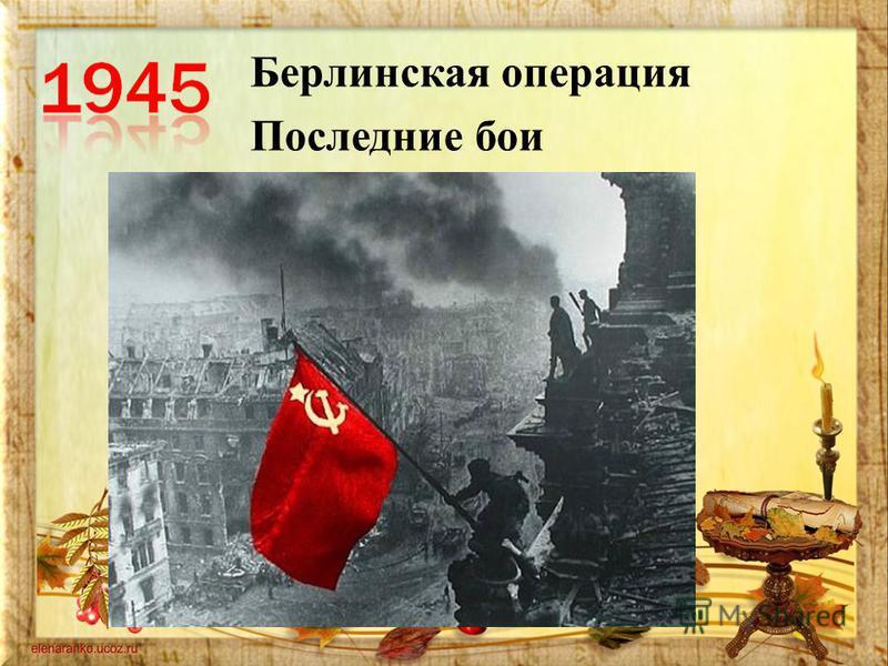 Берлинская операция Последние бои