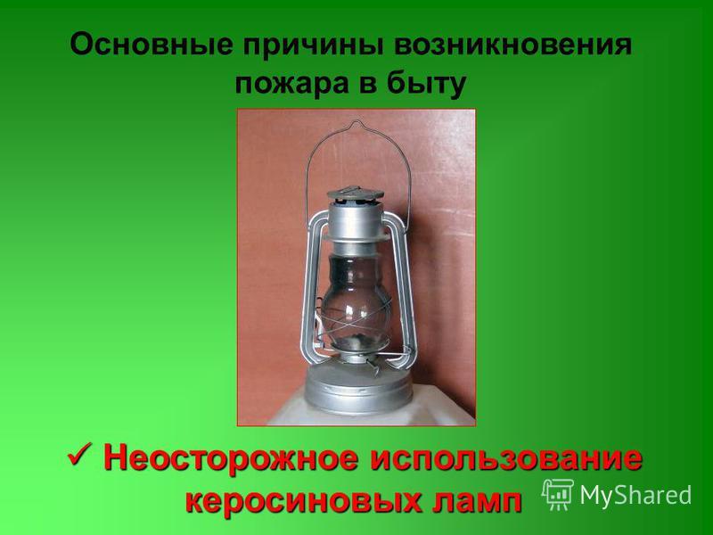 Основные причины возникновения пожара в быту Неосторожное использование керосиновых ламп Неосторожное использование керосиновых ламп