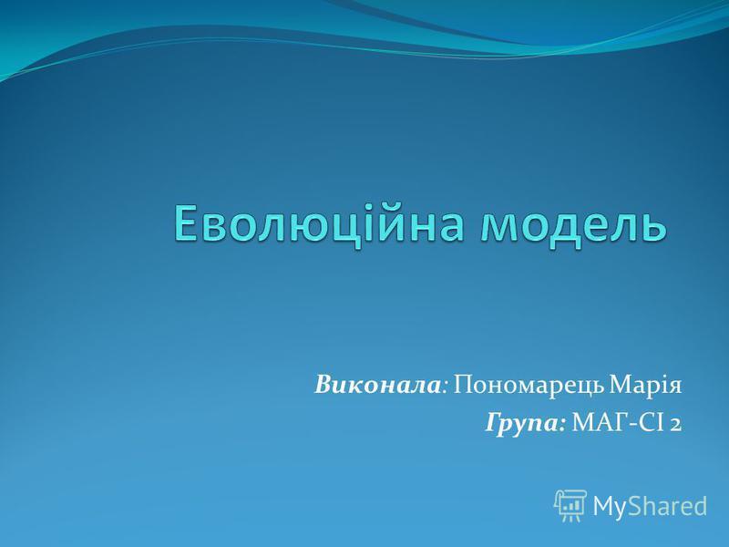 Виконала: Пономарець Марія Група: МАГ-СІ 2