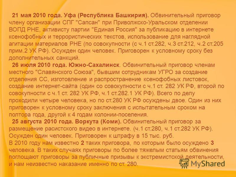 21 мая 2010 года. Уфа (Республика Башкирия). Обвинительный приговор члену организации СПГ