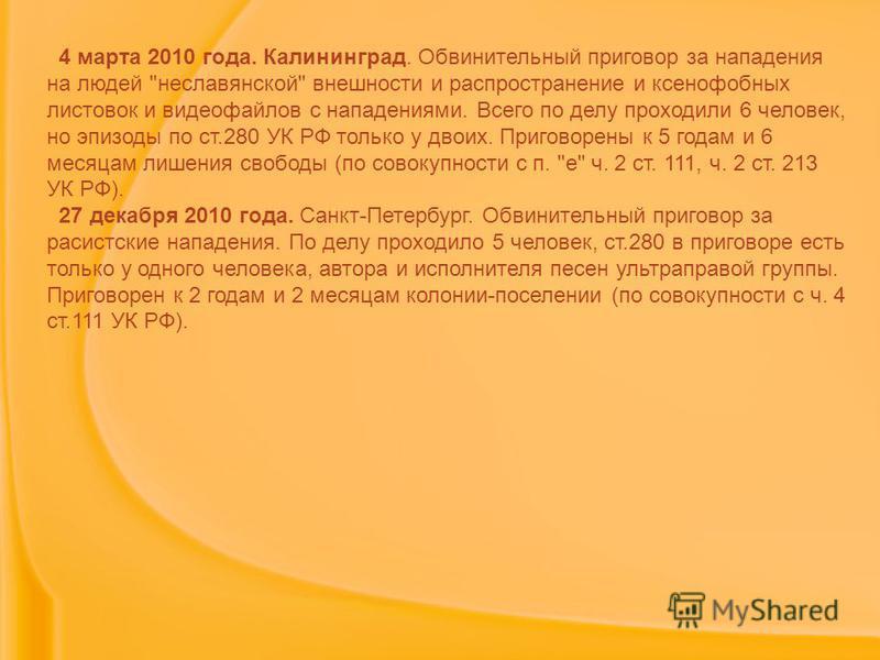 4 марта 2010 года. Калининград. Обвинительный приговор за нападения на людей