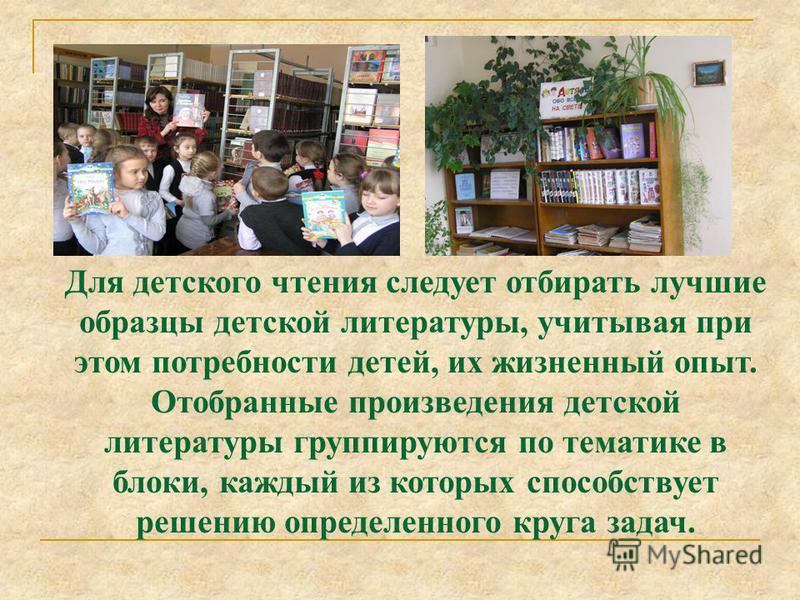 Целесообразнее всего занятия с детьми начать в 1 ом классе, т. к. ребенок в этом возрасте наиболее активно впитывает и осваивает нравственный опыт, к тому же, школьная атмосфера как нельзя лучше способствует и чтению, и воспитанию.