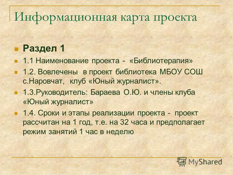 Проект «Библиотерапия» Составила: педагог-библиотекарь Бараева Ольга Юрьевна
