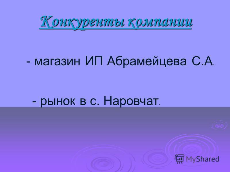 Конкуренты компании Конкуренты компании - магазин ИП Абрамейцева С.А. - рынок в с. Наровчат.