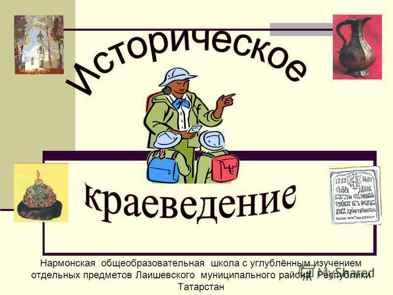 Нармонская общеобразовательная школа с углублённым изучением отдельных предметов Лаишевского муниципального района Республики Татарстан
