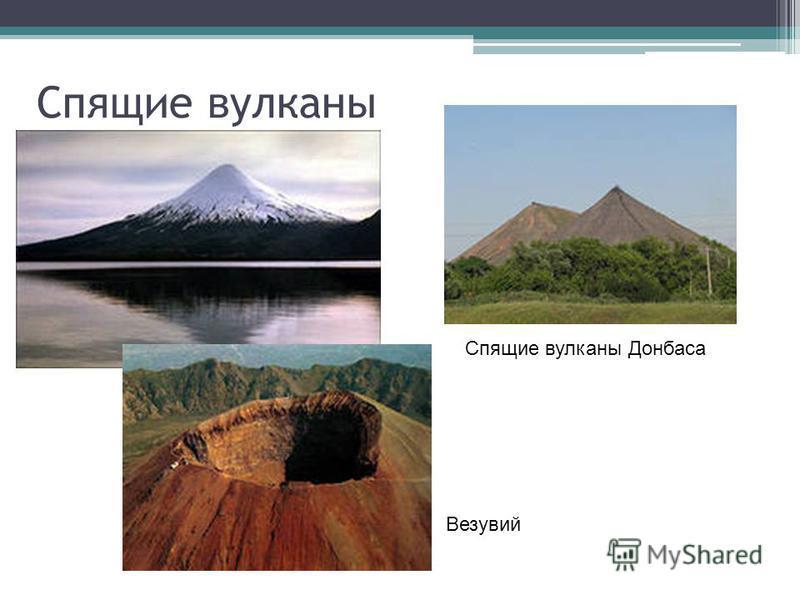 Спящие вулканы Спящие вулканы Донбаса Везувий