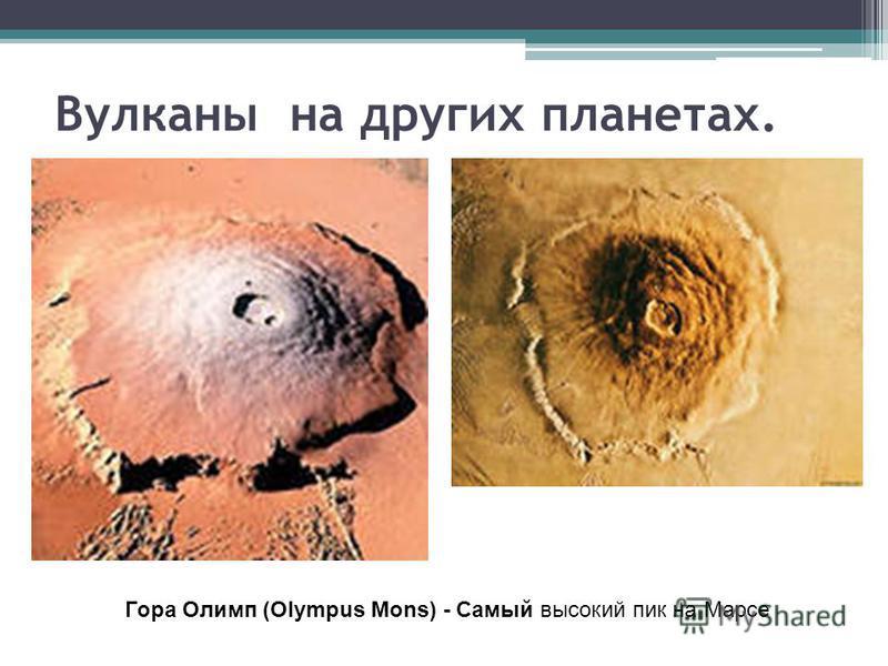 Вулканы на других планетах. Гора Олимп (Olympus Mons) - Самый высокий пик на Марсе