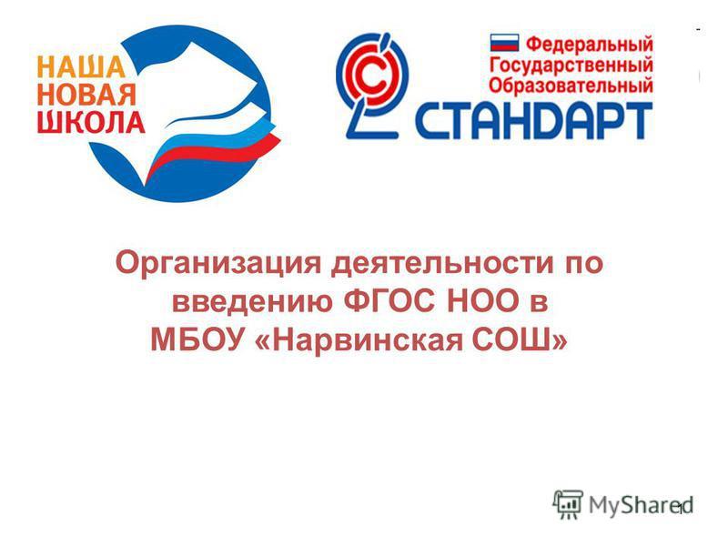 1 Организация деятельности по введению ФГОС НОО в МБОУ «Нарвинская СОШ»