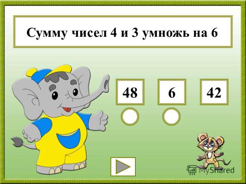 Сумму чисел 4 и 3 умножь на 6 64842