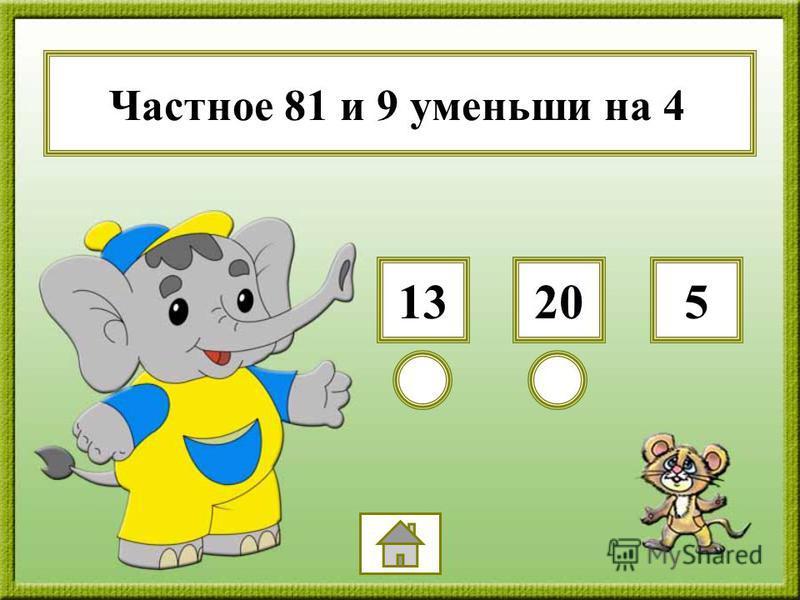 Частное 81 и 9 уменьши на 4 20135