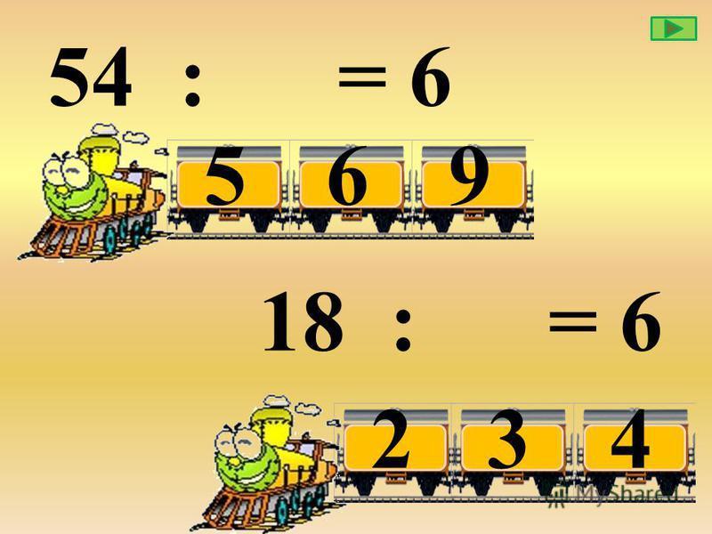 54 : = 6 569 18 : = 6 234