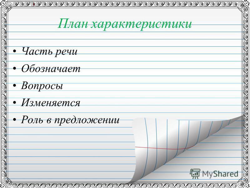 План характеристики Часть речи Обозначает Вопросы Изменяется Роль в предложении