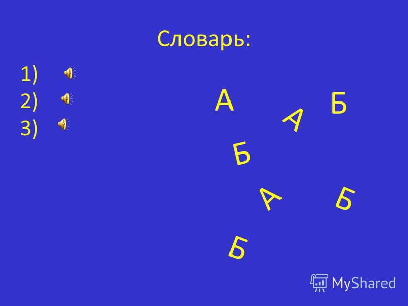 Чистописание. Быть сильным хорошо, Быть умным лучше вдвое. И. А. Крылов Ива́н Андре́евич Крыло́в (2 февраля 1769 9 ноября 1844) русский поэт, баснописец, переводчик.